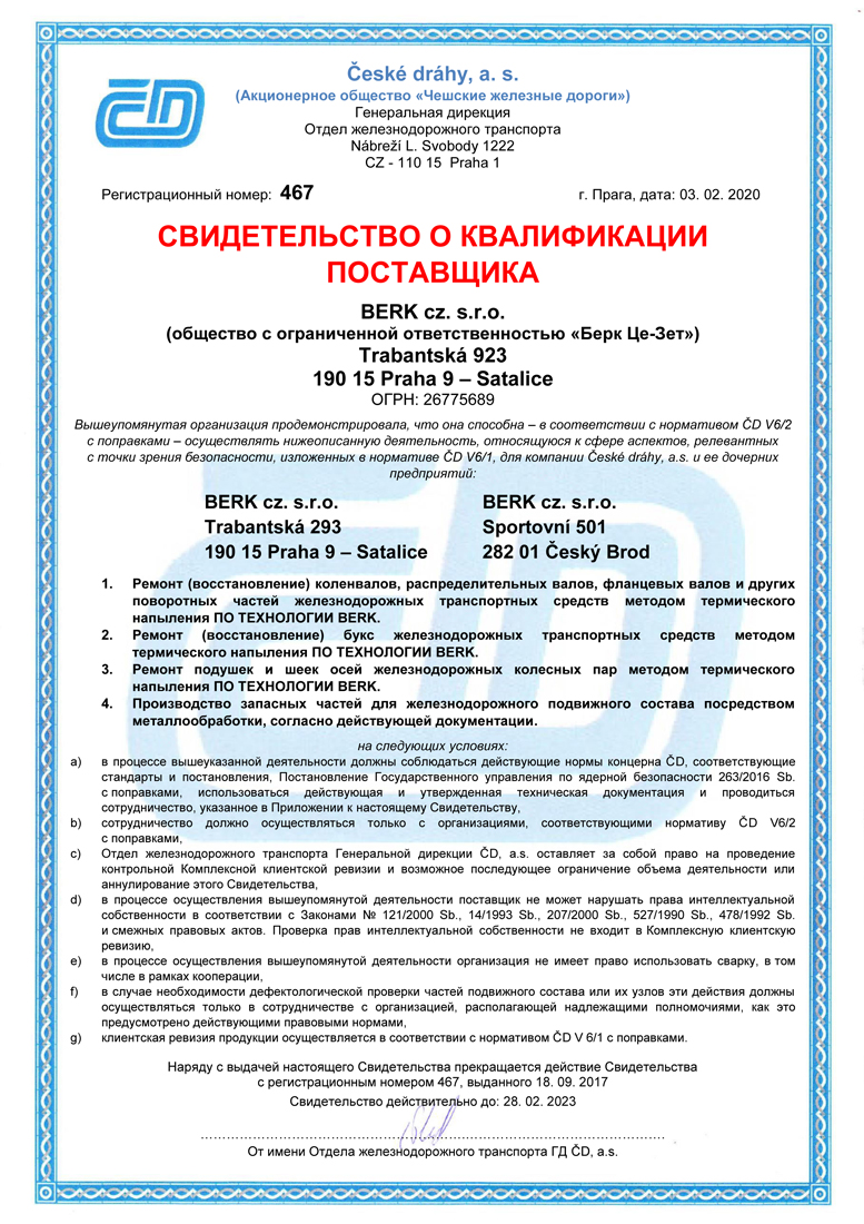BERK_CD-certifikat_do-20230228_ru